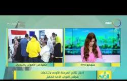 8 الصبح - إعلان نتائج المرحلة الأولى لانتخابات مجلس النواب الأحد المقبل