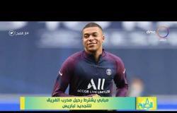 8 الصبح - آخر اخبار الرياضة بتاريخ 30/10/2020