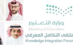 خبراء وباحثون: مبادرة وزارة التعليم بـ(ملتقى التكامل المعرفي) ستدعم الخطوات المستقبلية لمواجهة جائحة كورونا