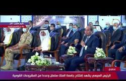 تغطية خاصة - تعليق الرئيس السيسي على كلمة وزير التعليم العالي خلال إفتتاح جامعة الملك سلمان