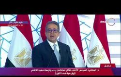 تغطية خاصة - كلمة وزير السياحة والآثار خلال إفتتاح الرئيس السيسي جامعة الملك سلمان وعدد من المشروعات