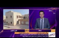 الأخبار - د. أحمد جابر شديد يتحدث عن أهم المعايير التي اتبعتها الدولة المصرية عند إنشاء الجامعات