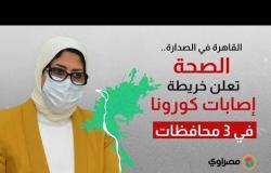 القاهرة في الصدارة.. الصحة تعلن خريطة إصابات كورونا في ٣ محافظات
