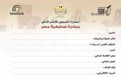 """التقديم غدًا.. """"الثقافة"""": بدء قبول الدفعة الثانية من مبادرة """"صنايعية مصر"""""""