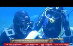 من مصر | لحظة خروج الغواص المصري صدام الكيلاني من الماء بعد تحقيق أطول غطسة في العالم بـ 145 ساعة
