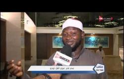 ملعب ONTime - مصر في عيون أهل توجو
