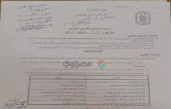 """""""مصراوي"""" ينشر قرار الأزهر لوضع القواعد والسياسات العامة للفتوى"""
