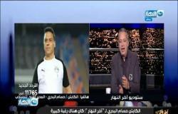 حسام البدري ل آخر النهار  : واجهنا ظروف إستثنائية ولاعيبة المنتخب أدوا المطلوب حتى تحقق الفوز