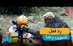 رد فعل شيرين رضا بعد رؤية رامز جلال