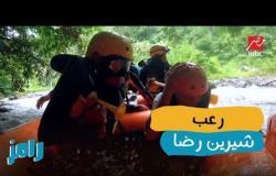 رعب شديد لـ شيرين رضا في رامز في الشلال.