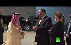 مايك بومبيو يصل السعودية