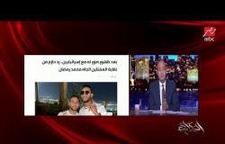عمرو أديب: على محمد رمضان يوضح أمر من اتنين بخصوص أزمته مع الإسرائيليين.. يقول كده أو كده )