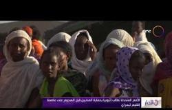 نشرة الأخبار - الأمم المتحدة تطالب إثيوبيا بحماية المدنيين قبل الهجوم على عاصمة إقليم تيجراي