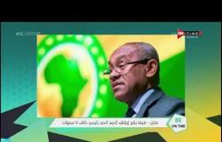 BE ONTime - عاجل - فيفا يقرر إيقاف أحمد أحمد رئيس كاف 5 سنوات