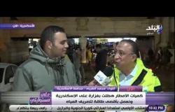 بتوقيت مصر : مصر تستقبل موسم الأمطار