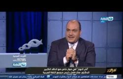 آخر النهار  اللقاء الكامل مع د. صلاح فضل وتعليقه على سياسات الأزهر ومجمع اللغة العربية