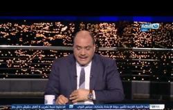 آخر النهار  د. صلاح فضل والتنوير في مصر - الحلقة الكاملة 22 نوفمبر 2020