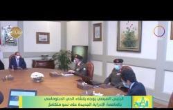 8 الصبح - الرئيس السيسي يوجه بإنشاء الحي الدبلوماسي بالعاصمة الإدارية الجديدة على نحو متكامل