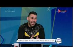 ملعب ONTime - أحمد عيد عبد الملك يكشف إنتماء زوجته وبناته