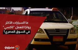 """ما السيارات الأكثر رواجًا للعمل """"تاكسي"""" في السوق المصري؟"""