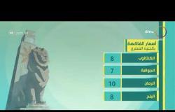8 الصبح - أسعار الذهب والخضروات ومواعيد القطارات بتاريخ 24/11/2020