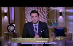 من مصر | حلقة خاصة عن جولة الإعادة للبرلمان - وحديث عن عودة تراخيص البناء (حلقة كاملة)
