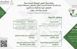 """""""تاريخ المملكة"""".. ندوة بالتعاون بين """"تقني الرياض"""" و""""الدارة"""""""