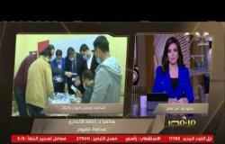 من مصر | محافظ الفيوم يكشف تطورات اليوم الثاني من جولة الإعادة لنتخابات مجلس الشعب