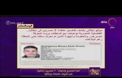 """مساء dmc - """"مانا المصري وإخواته"""".. 7 مصريين اختفوا في ظروف عامضة بإيطاليا"""