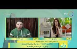8 الصبح sport.. توقعات مباراة القرن بين الزمالك والأهلي