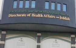 """""""صحة جدة"""" تعلن رفع جاهزيتها لمواجهة الأمطار بـ30 فرقة طبية ميدانية"""