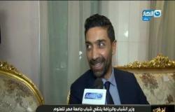 وزير الشباب والرياضة يلتقي شباب جامعة مصر للعلوم والتكنولوجيا في مبادرة مصر أولا لا للتعصب