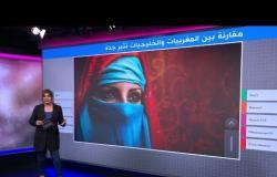 فيديو لمغربية تقارن بين المغربيات والخليجيات يثير جدلا واسعا