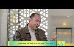"""8 الصبح - """" 8 الصبح sport """" نهائي القرن يحمل شعار """" مصر أولا لا للتعصب """""""