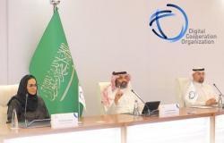 """امتداداً لجهودها في G20.. المملكة تجمع جهود حكومات 5 دول تحت مظلة """"منظمة التعاون الرقمي"""""""