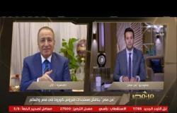 د. عبد الهادي مصباح لـ#من مصر:  المواطن عليه الالتزام بالإجراءات الاحترازية حتى العام المقبل