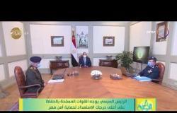 8 الصبح - الرئيس السيسي يوجه القوات المسلحة بالحفاظ على أعلى درجات الاستعداد لحماية أمن مصر