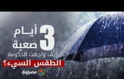 ٣ أيام صعبة.. كيف واجهت الحكومة الطقس السيء؟