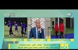 """8 الصبح -""""8 الصبح sport"""" نهائي القرن..صراع استثنائي لحصد اللقب رقم 15 لمصر بنهائي دوري أبطال أفريقيا"""