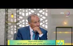 8 الصبح - رؤية ك. فتحي مبروك لنهائي القرن بين قطبي الكرة المصرية والسيناريو الأقرب للمباراة