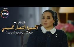 لقاء خاص مع السيدة انتصار السيسي حرم رئيس الجمهورية