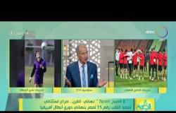 8 الصبح - ك. فتحي مبروك: نتيجة مباراة اليوم ستعتمد بشكل كبير على فكر كلا من مدربي القطبين