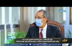آخر النهار  وزير الإتصالات يكشف اتجاه مصر للحياة الرقمية الفترة المقبلة