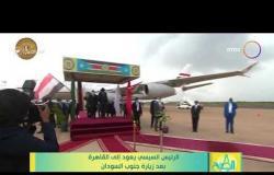 8 الصبح - الرئيس السيسي يعود إلى القاهرة بعد زيارة جنوب السودان
