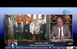 أخر النهار|السفيرة نبيلة مكرم تكشف صورة مصر الحقيقية تشارك في أفتتاح مسجد برأس البر مع محافظة دمياط
