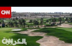 نظرة على أفضل ملاعب الغولف في العالم