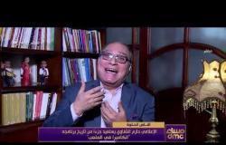 """مساء dmc - الإعلامي حازم الشناوي يستعيد جزءا من تاريخ برنامجه """"الكاميرا في الملعب"""""""