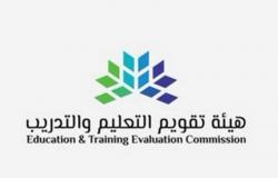 هيئة تقويم التعليم تبدأ الزيارات الافتراضية لاعتماد مؤسسات التدريب