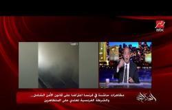 عمرو أديب ماكرون ده غريب.. لما يسيؤا لينا حرية رأي إنما انتقاد الشرطة الفرنسية يعني حبس سنة