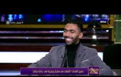 مساء dmc - حسين الشحات: قيمة تعاقدي مع نادي الشرقية للدخان 20 ألأف جنيه